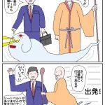 "<span class=""title"">4コマ漫画で一休み</span>"