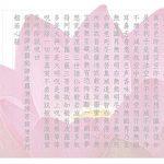 "<span class=""title"">写経で仏教の修行をしよう</span>"