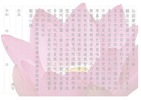 写経で仏教の修行をしよう